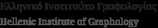 Ελληνικό Ινστιτούτο Γραφολογίας Hellenic Institute of Graphology